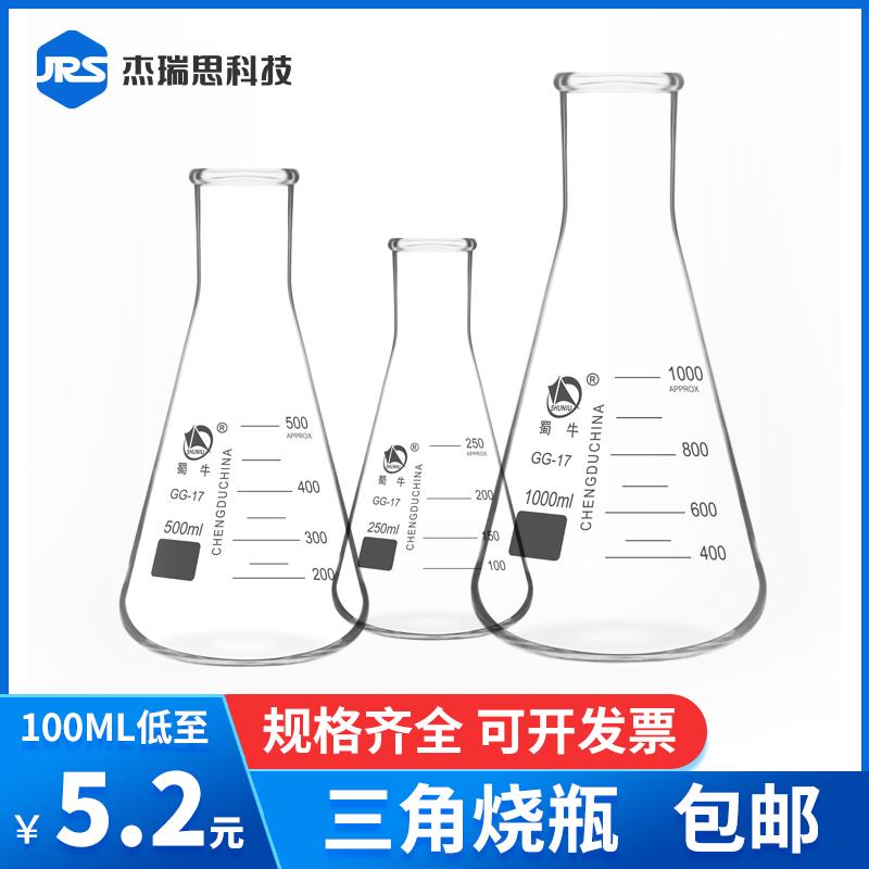 蜀牛玻璃三角烧瓶烧杯锥形瓶100ml 250ml 1000ml化学实验器材烧瓶