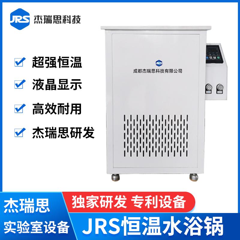 杰瑞思JRS-HT01恒温水浴锅实验室智能恒温水浴锅设备液晶显示机械