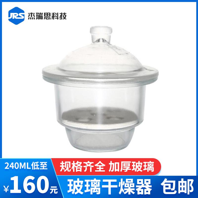 蜀牛玻璃干燥器透明附瓷板 300ml 240ml实验室避光干燥真空玻璃皿