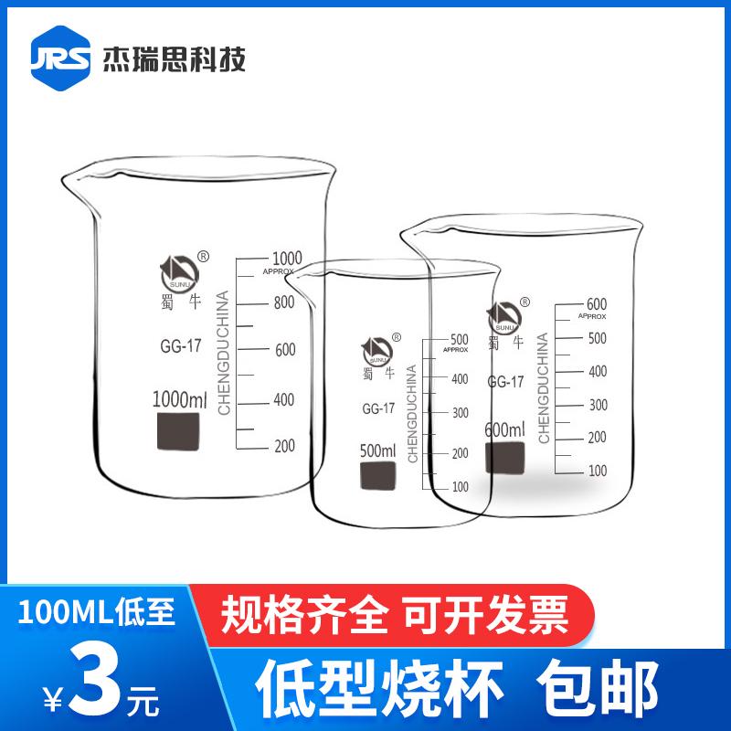 蜀牛实验室玻璃烧杯玻璃低型烧杯加厚耐高温量杯100ml/250ml500ml